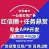 红信圈七彩红包广告任务悬赏APP开发