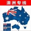 清远海运到澳洲门到门 家具海运墨尔本费用查询