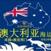 家私服装发海运到澳洲门到门 家具海运悉尼费用咨询