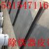 除铁器卸铁皮带 除铁器环形带接口带