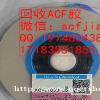 上海收购ACF 回收ACF AC868