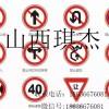 山西琪杰厂房专业生产安全标牌  加工标识标牌