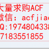 回收ACF 求购ACF 收购ACF AC835A