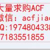 大量长期回收ACF 求购ACF
