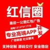 七彩红包千米红包红信圈任务悬赏APP开发